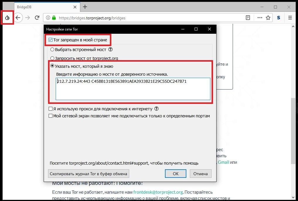 Настройка мостов браузера Tor