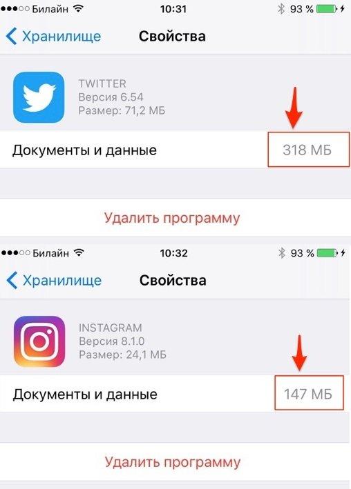 удалить социальные приложения