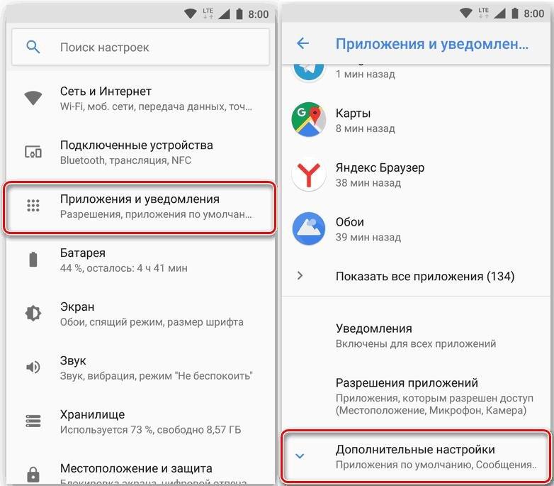 как изменить браузер по умолчанию на андроиде 7