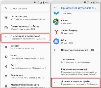 """Как изменить браузер по умолчанию на """"Андроиде"""": советы и инструкция"""
