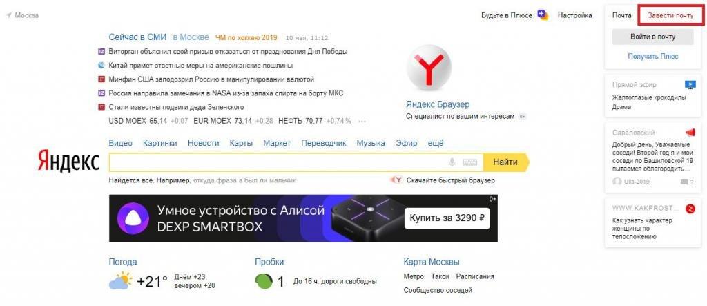 Регистрация в почте Яндекса