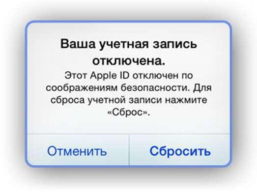 Как сбросить учетную запись Apple ID: настройка, сброс, удаление аккаунта, инструкция и рекомендации