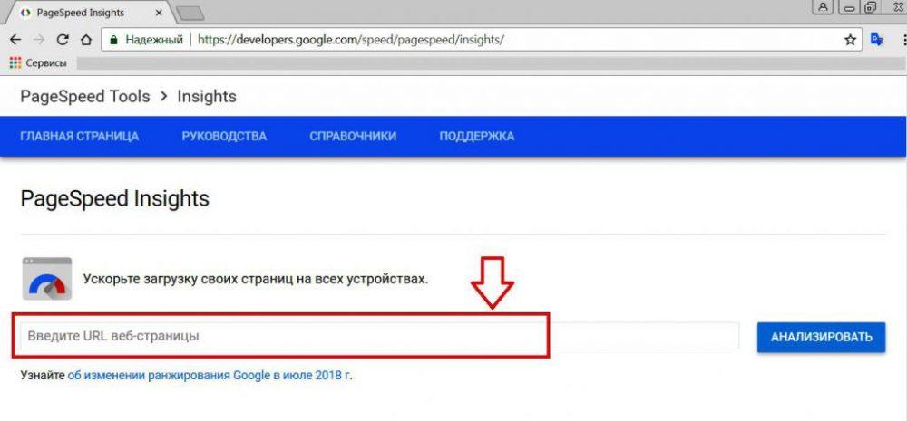 Скорость сайта Google. Инструменты для проверки скорости загрузки страниц сайта. Google Page Speed