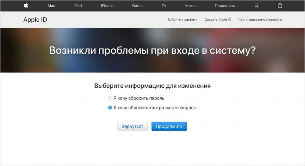 Сброс Apple ID: пошаговая инструкция по работе и настройке, советы и рекомендации