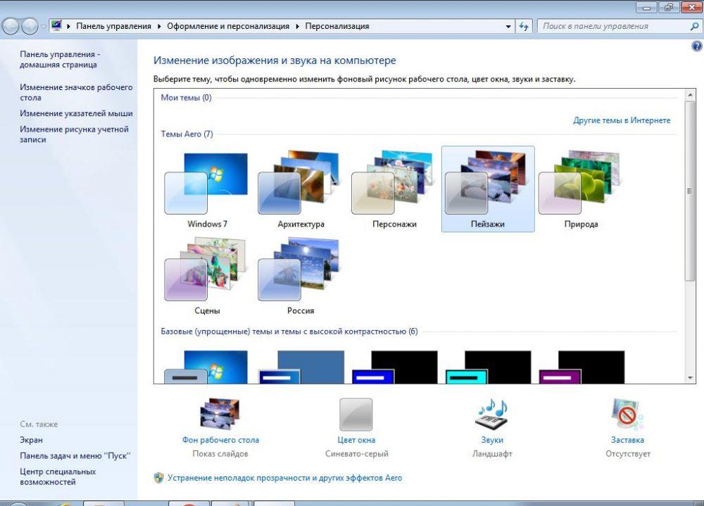 Как изменить цветовую схему в Windows 7: инструкция
