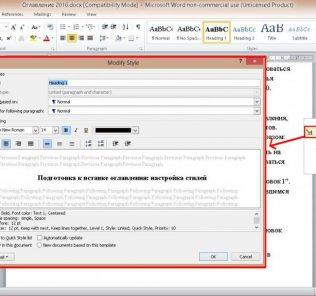"""Как сделать содержание автоматически в """"Ворде 2010"""": пошаговая инструкция и советы"""