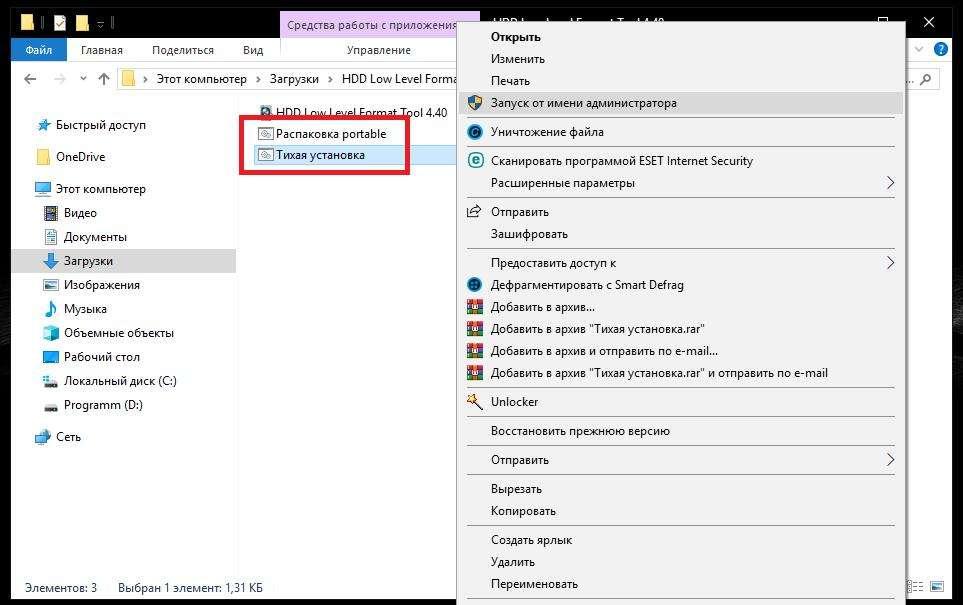 Как пользоваться HDD Low Level Format Tool: инструкция. Низкоуровневое форматирование жесткого диска, флешки
