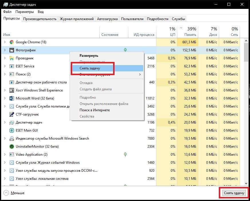 Как отключить фоновые программы в Windows?