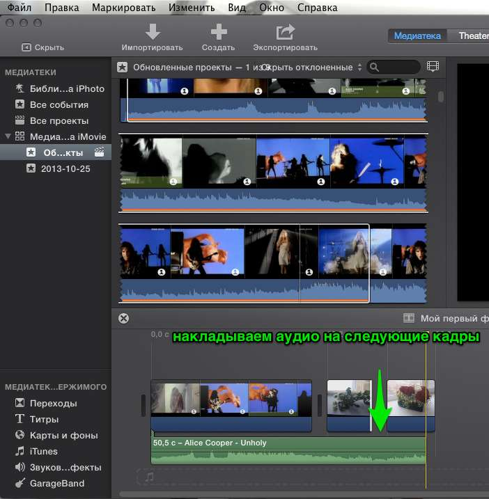 Как добавить музыку в iMovie? Советы