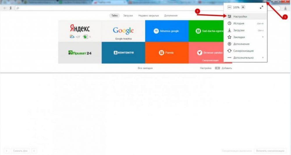 """Как очистить куки в """"Яндекс""""-браузере: советы и рекомендации"""