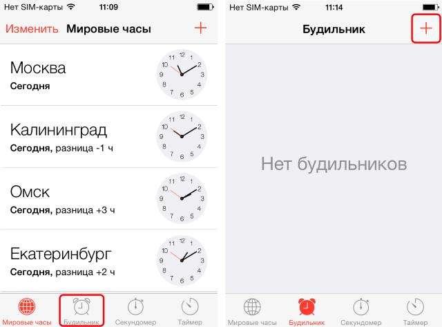 Как поменять звук будильника на Айфоне: какие манипуляции нужно совершить