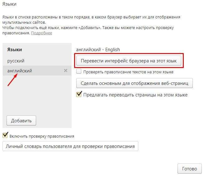 """Установить переводчик в """"Яндекс.Браузер"""": пошаговая инструкция, настройка, советы"""