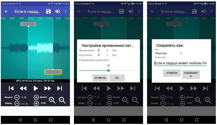 """Как обрезать песню на """"Андроиде"""": обзор лучших программ"""