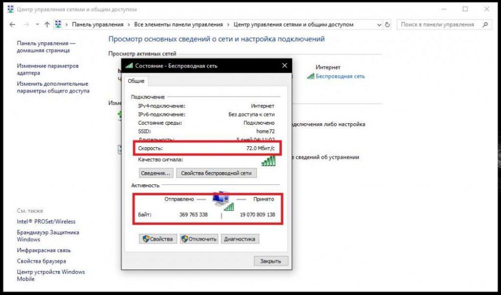 Как посмотреть скорость интернета на Windows 7 или в любой другой версии системы: простейшие методы для начинающих пользователей