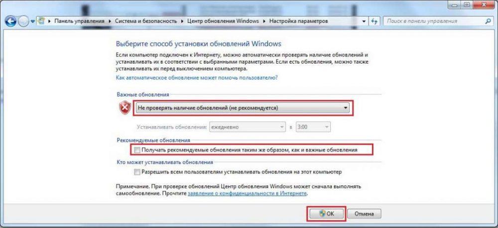 Отключить автообновление Windows 7: основные способы