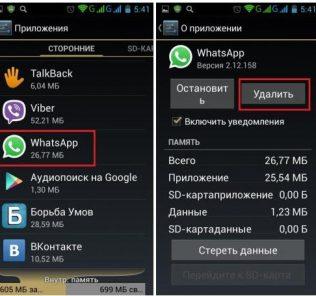 """Как удалить """"Ватсап"""" с телефона: подробная инструкция"""