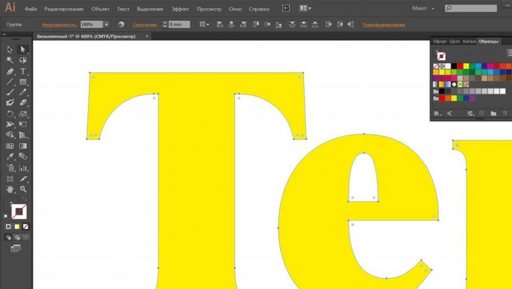 Руководство: как текст перевести в кривые в иллюстраторе