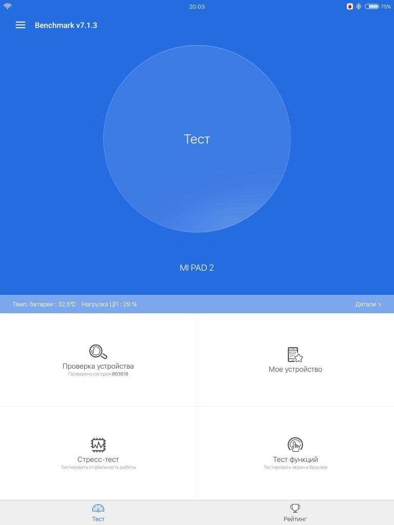 """Что такое """"Антуту"""", чем полезно приложение и как им пользоваться?"""