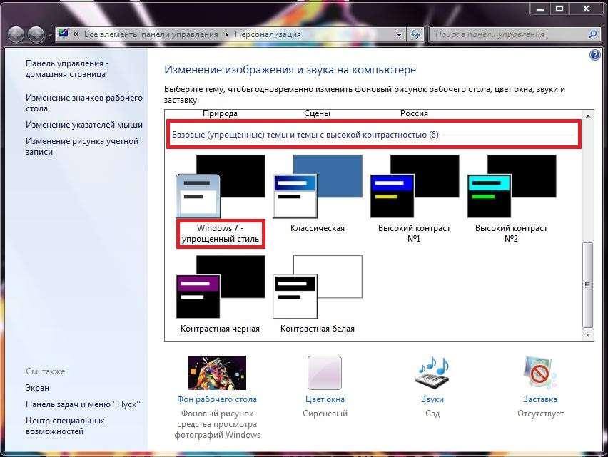 Как сделать упрощенный стиль Windows 7 и для чего он нужен