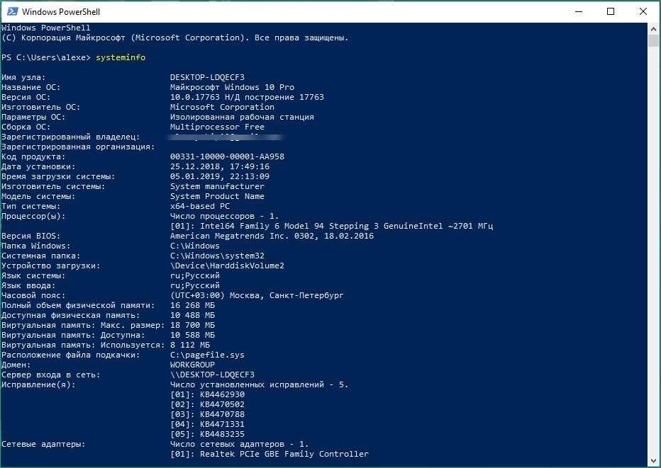 Как узнать версию Powershell и Windows в командной строке?