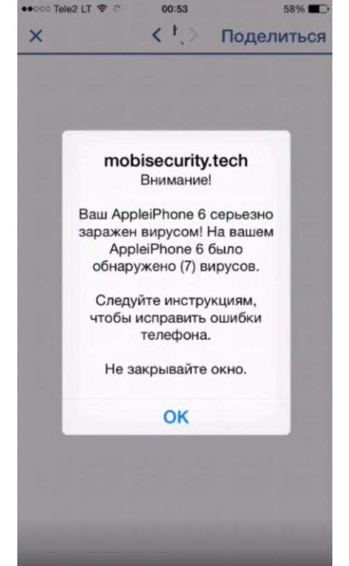 Как почистить айфон от вирусов?