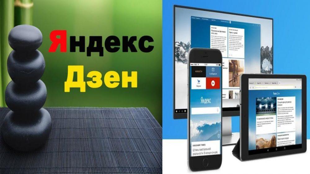 """Как установить """"Яндекс. Дзен"""" на компьютер и телефон"""