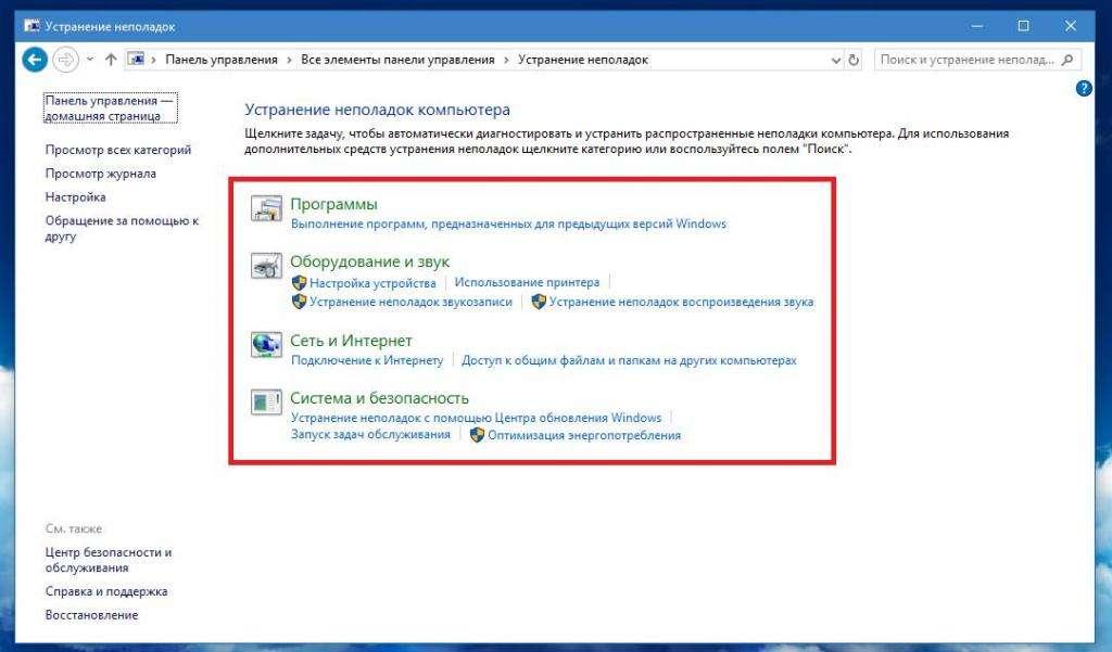 Средство устраненния неполадок Windows