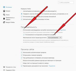 Тонкая настройка Firefox: пошаговая инструкция, способы и хитрости