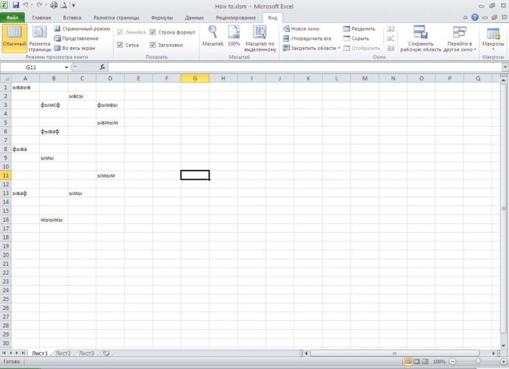 Макросы для Excel. Как создать и как удалить макрос в Excel?