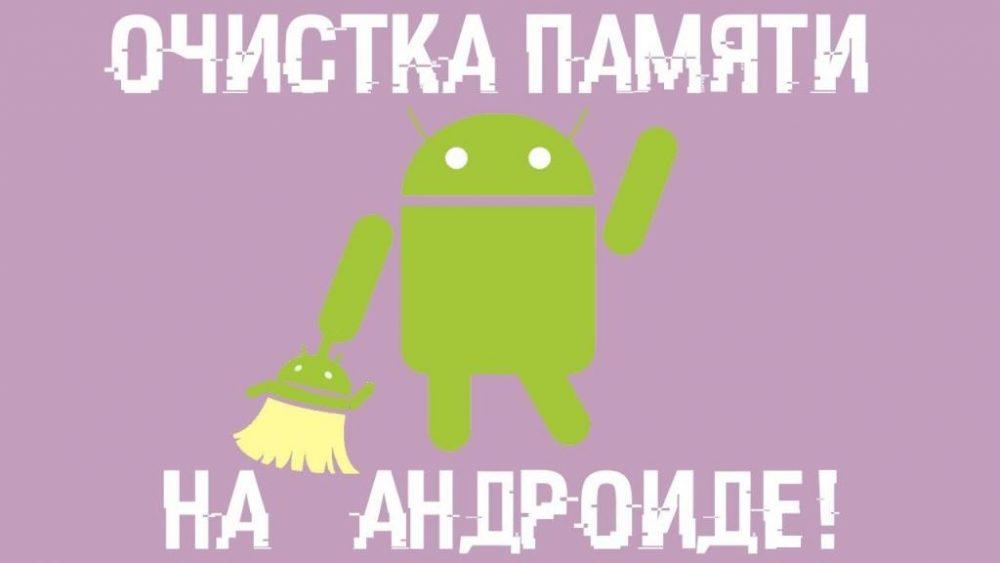 "Программы для ""Андроида"" для очистки кэша: обзор. Power Clean. SD Maid"
