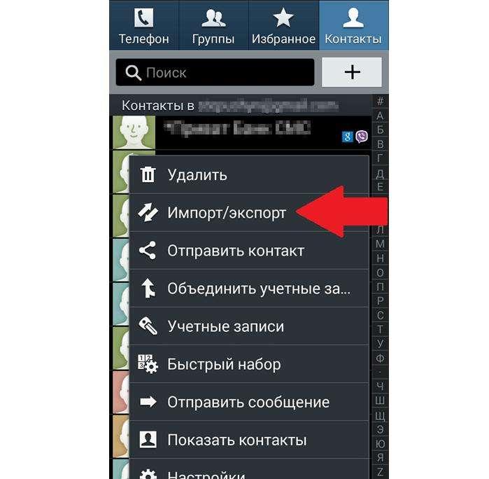 """Импорт контактов на """"Андроиде"""": варианты и инструкции"""