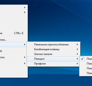 Как повернуть экран на ноутбуке на 90 градусов: пошаговая инструкция, советы и рекомендации