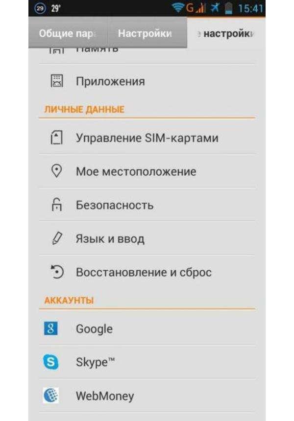 """Как убрать графический ключ с """"Андроида""""?"""