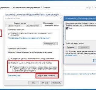 Как настроить Microsoft Remote Desktop - пошаговая инструкция. Удаленный доступ к компьютеру через Интернет