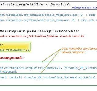 VirtualBox + Extension Pack: как установить и использовать