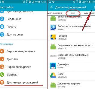 Как увеличить внутреннюю память телефона на «Андроиде»: подробное описание