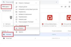 """Как с """"Гугл.Диска"""" скачивать целые папки или отдельные файлы: несколько простых способов"""