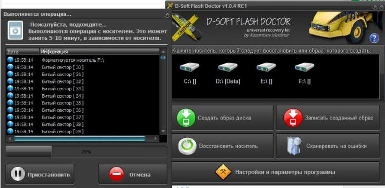 Программа восстановления флешек D-Soft Flash Doctor